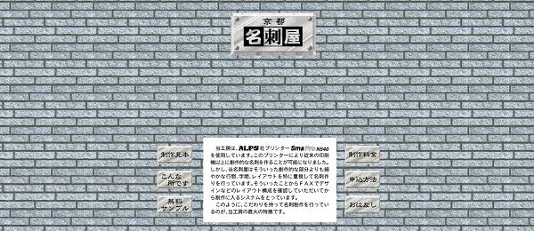 京都名刺屋