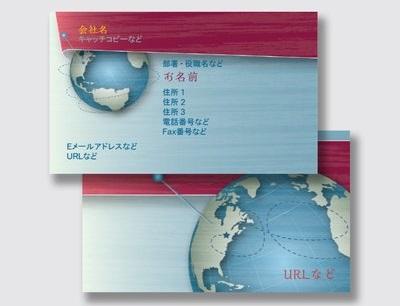 地球名刺3