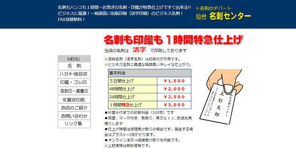 仙台名刺センター