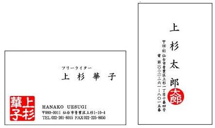 和紙風の用紙に落款印が印刷された落款風名刺