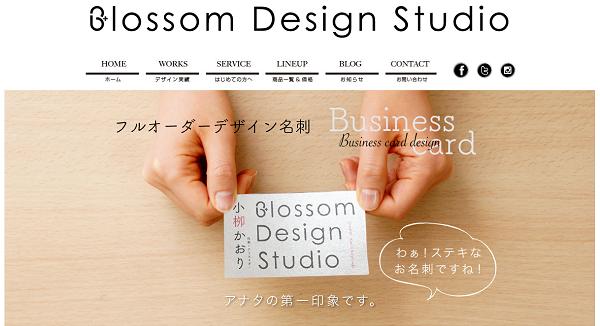ブロッサムデザインスタジオ(blossom design studio)