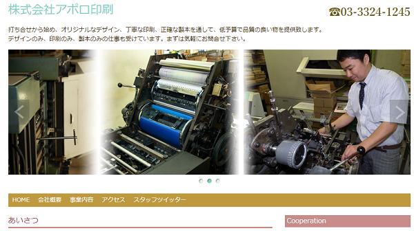 株式会社アポロ印刷