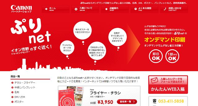 ぷりnet(株式会社ファクター)