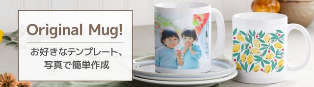 Vistaprint(ビスタプリント)のマグカップ