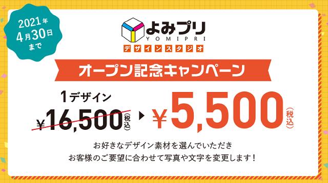 よみプリ(YOMIPRI)のオープン記念キャンペーン