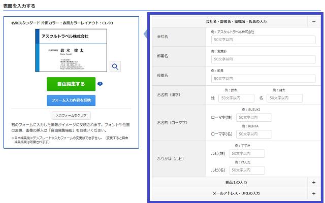 パプリ by アスクルの名刺作成の流れ