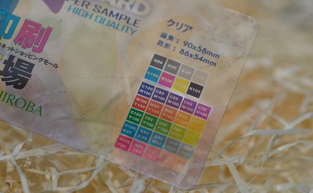 印刷広場のプラスチック名刺