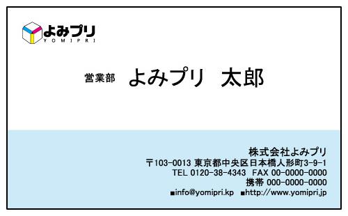 よみプリの名刺デザイン