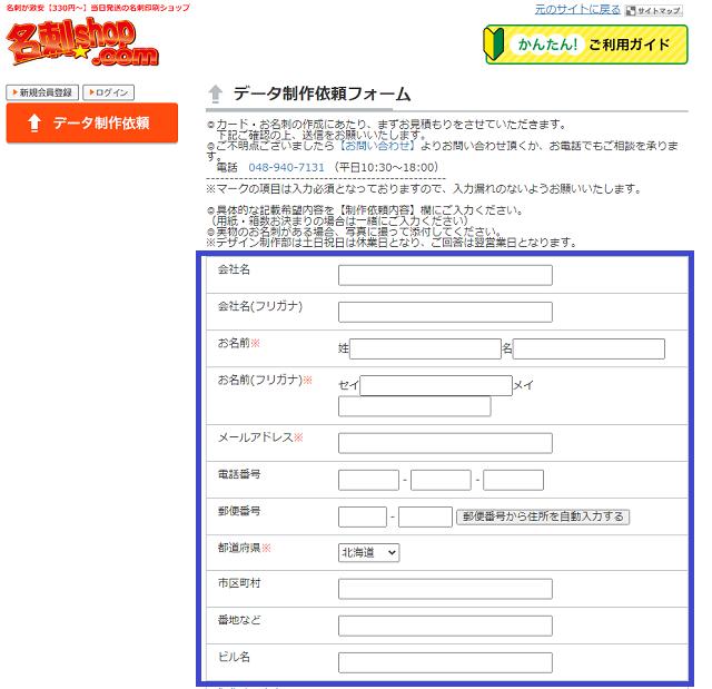 名刺データ制作サービスの流れ