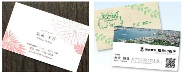 岩永印刷所の名刺