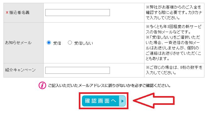 無料サンプルの請求方法