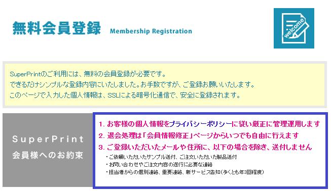 無料会員登録の流れ