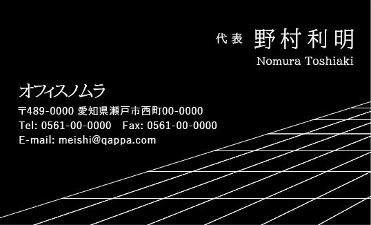 ホワイト印刷の名刺2016