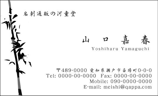 モノクロ名刺1067
