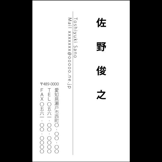 モノクロ名刺1106