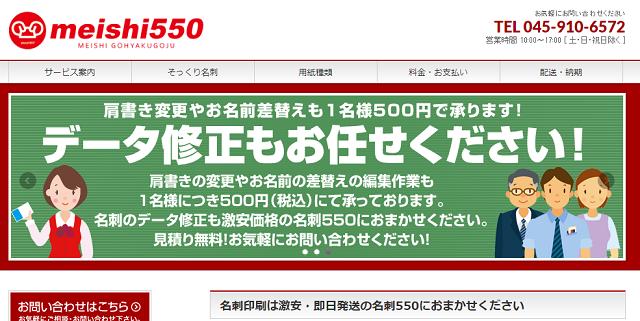 名刺550