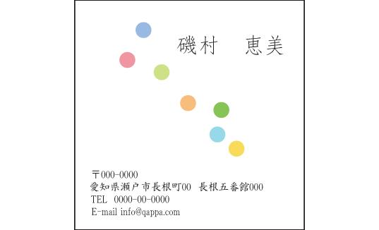 正方形名刺7021