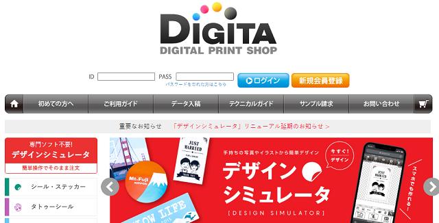 印刷通販デジタ(DIGITA)