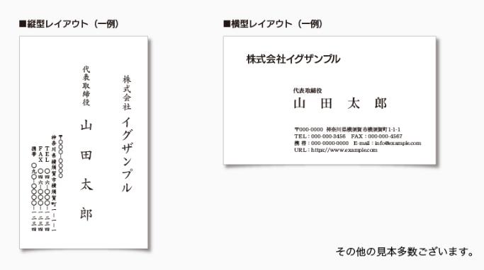 ユニオン印刷の名刺見本サンプル