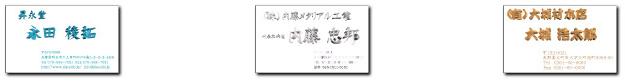 3D文字名刺